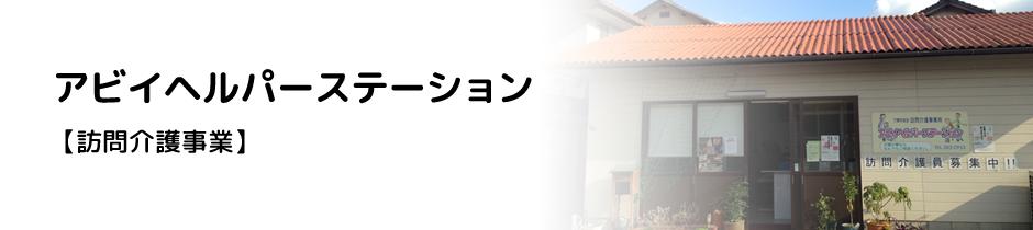 山口県下関市清末町にある、訪問介護事業「アビイヘルパーステーション」です。
